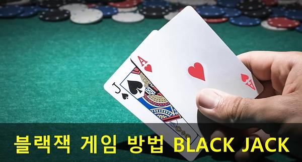 블랙잭 게임 방법.PNG