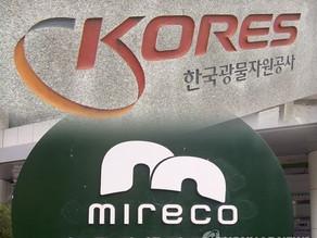 """한국광해광업공단 내달 10일 출범…""""광물자원산업 혁신"""""""