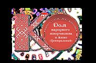 Логотип ДНТиК.png