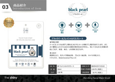 the shiny-black-sheet-mask-14.jpg