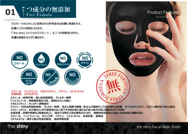 the shiny-black-sheet-mask-2.jpg