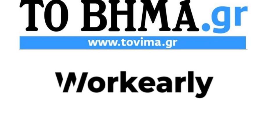 Το WORKEARLY στο BHMA