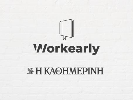Η ΚΑΘΗΜΕΡΙΝΗ αναφέρεται στην καινοτομία του workearly