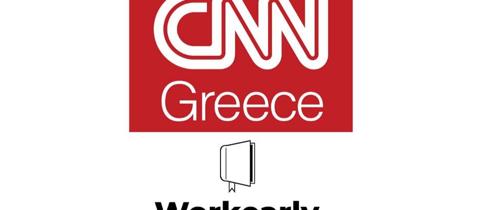 To WORKEARLY ΣΤΟ CNN
