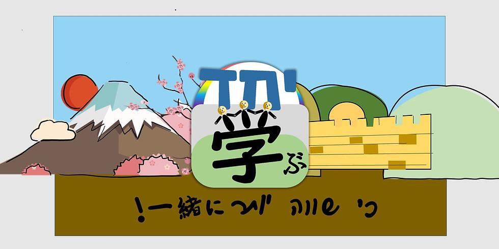 Hebrew / Japanese- online language exchange