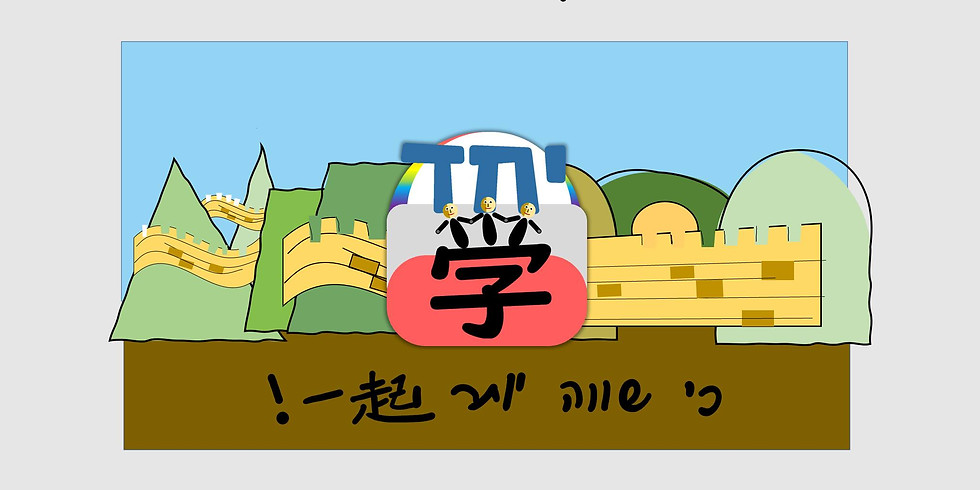 中文\עברית - online language exchange
