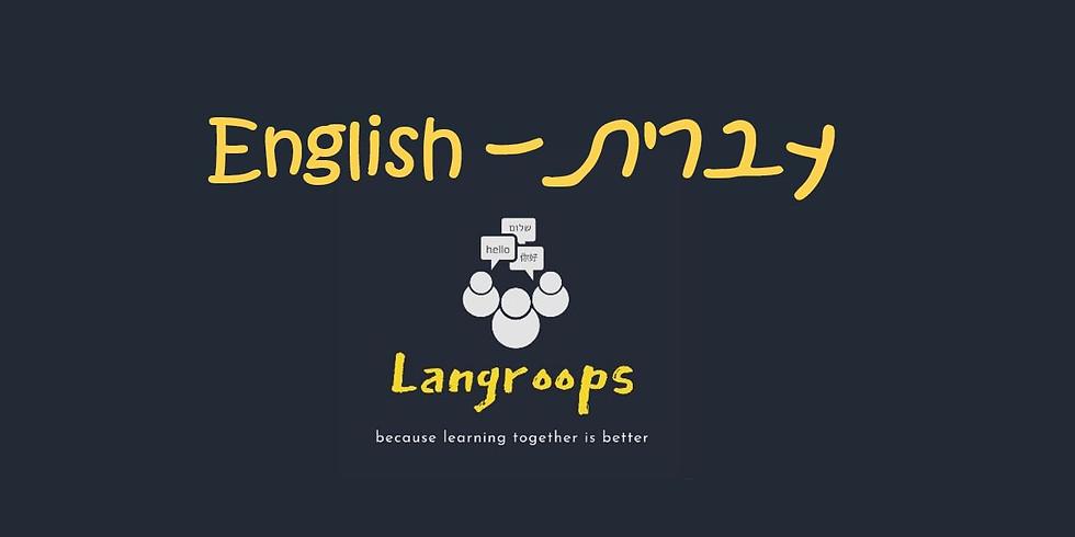 English - עברית : Zoom meet