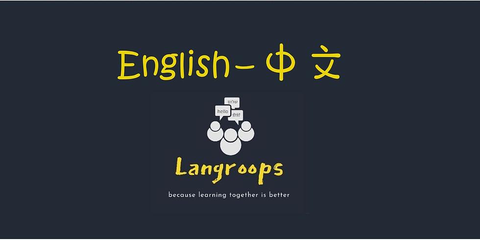 English - 中文 meetup