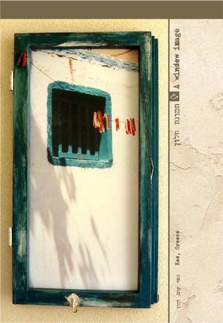 """צילום מקורי שלי שהפך לתמונת חלון- """"קוס"""""""