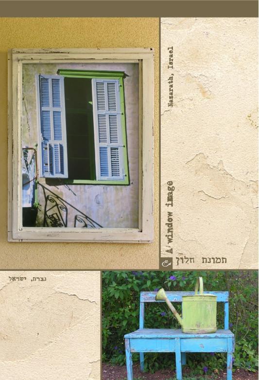 """צילום מקורי שלי שהפך לתמונת חלון- """"נצרת"""""""