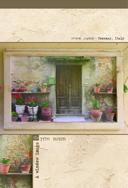 תמונת חלון - איטליה