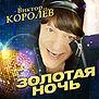 МKorolev_Zolotaya_noch_1440.jpg