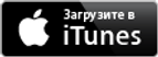 Download_on_iTunes_Badge_RU_110x40_0824.