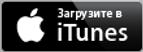 Download_on_iTunes_Badge_RU_110x40_0824.