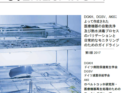 《一部改訂》DGKH,DGSV,AKIによって作成された医療機器の自動洗浄及び消毒プロセスのバリデーションと日常的なモニタリングのためのガイドライン