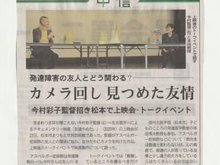 信濃毎日新聞(11/24)で「友達やめた。」の紹介をしていただきました。