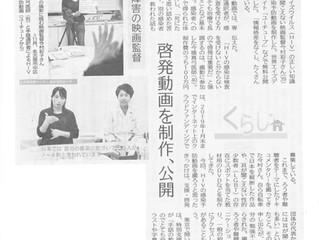 静岡新聞の夕刊でHIV/エイズ予防啓発動画を紹介していただきました。