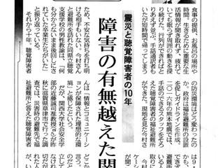 東京新聞(4/10)で「きこえなかったあの日」を紹介していただきました。