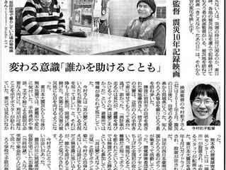 朝日新聞(4/26)で「きこえなかったあの日」を紹介していただきました。