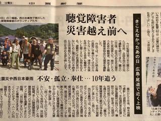 中國新聞(6/5)で「きこえなかったあの日」を紹介していただきました。
