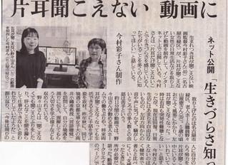 読売新聞で片耳難聴の動画を紹介していただきました。