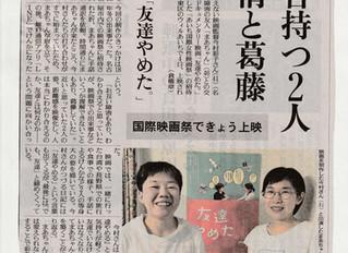 読売新聞(9/4)で「友達やめた。」の紹介をしていただきました。