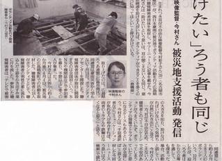 読売新聞で広島のろう災害ボランティア活動のことが載りました。