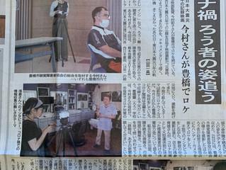 東愛知新聞で「架け橋 きこえなかったあの日」制作を紹介していただきました。
