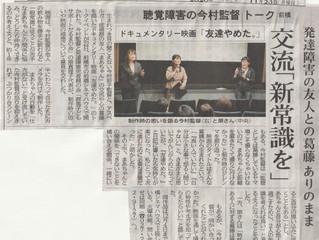 上毛新聞(11/23)で「友達やめた。」の紹介をしていただきました。