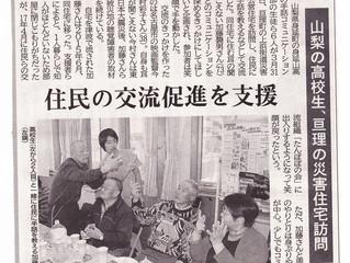 河北新報(4/4)で私が取材している加藤 褜男さんのことが載りました。