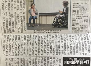 東京新聞朝刊で豊島 ドキュメンタリー上映会「架け橋 きこえなかった3.11」上映を紹介していただきました。