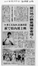 毎日新聞(8/25)「被災地の聴覚障害者描く」で「きこえなかったあの日」他2作品の上映を紹介していただきました。