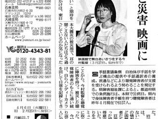 読売新聞(4/5)で「きこえなかったあの日」を紹介していただきました。