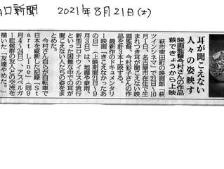 山口新聞(8/21)「耳が聞こえない人々の姿映す」で「きこえなかったあの日」他2作品の上映を紹介していただきました。