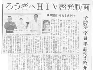 読売新聞の朝刊でHIV/エイズ予防啓発動画を紹介していただきました。