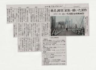 中日新聞(7/29)あいち国際女性映画祭 「友達やめた。」の紹介もしていただきました。