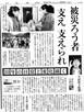 中日新聞(3/6)で「きこえなかったあの日」を紹介していただきました。