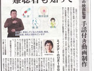 中日新聞の夕刊で、HIV/エイズ予防啓発動画を紹介していただきました。