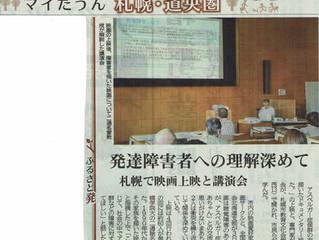 北海道新聞(7/14)で、「友達やめた。」の札幌上映を紹介していただきました。