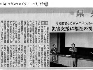 上毛新聞(4/27)で「きこえなかったあの日」を紹介していただきました。
