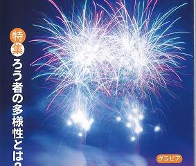 2019年12月「季刊みみ166号(2019冬)」に寄稿しました。