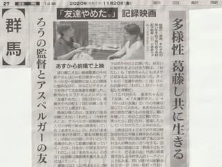 朝日新聞(11/20)で「友達やめた。」の紹介をしていただきました。