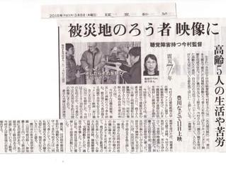 読売新聞(3/8)で私が継続取材をしている 東日本大震災・被災地のろう者のことを紹介していただきました。