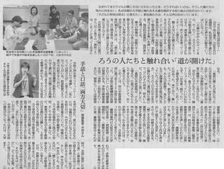 手話と口話「両方大切」朝日新聞に載りました。