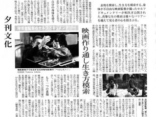 日経新聞(6/29)「映画作り通し生き方模索」で「きこえなかったあの日」を紹介していただきました。