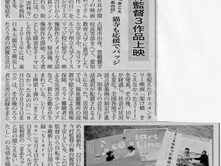 はぎ時事(8/20)「今村監督3作品上映・猫寺も応援でバッジ」で「きこえなかったあの日」他2作品の上映を紹介していただきました。
