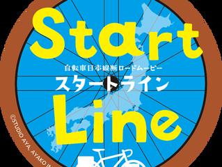 DVD「Start Line」好評販売中