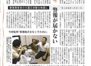 西日本新聞(3/22)で「架け橋 きこえなかった3.11」のことを紹介していただきました。