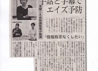 日本経済新聞の夕刊で、HIV/エイズ予防啓発動画を紹介していただきました。