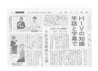 宮崎日日新聞でHIV/エイズ予防啓発動画を紹介していただきました。